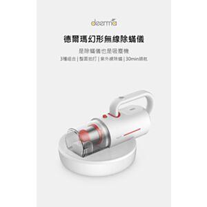 Deerma 無線紫外線除蟎吸塵機 DEM-CM1900