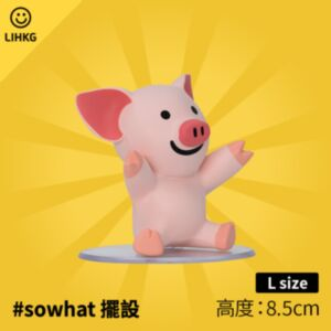 LIHKG Pig 連豬 Figure