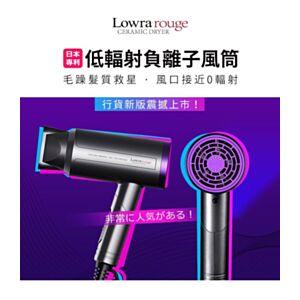 Lowra rouge 日本低輻射負離子電風筒