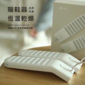 Mosum Shoes Dryer USB 便攜定時 烘鞋器