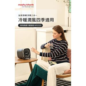 英國摩飛 Morphy Richards 親膚冷暖風機 MR2020