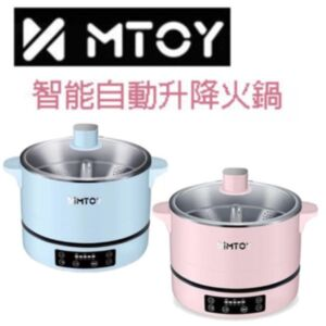 MTOY 多功能自動升降智能電火鍋