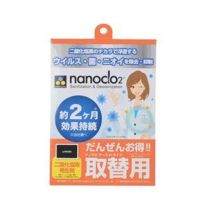 Nanoclo2 -流動抗菌包補充劑(四月到貨)