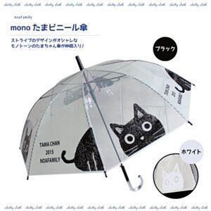 MOMO貓 塑膠傘(日本直送)