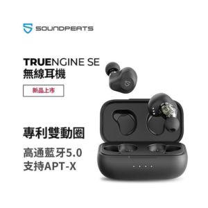 SOUNDPEATS Trueengine SE 市場最細 雙動圈 真無線藍牙耳機