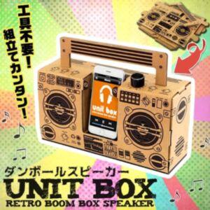 UNTI BOX DIY紙製喇叭