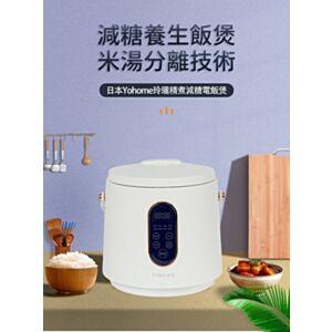 日本 Yohome 玲瓏精煮減糖電飯煲