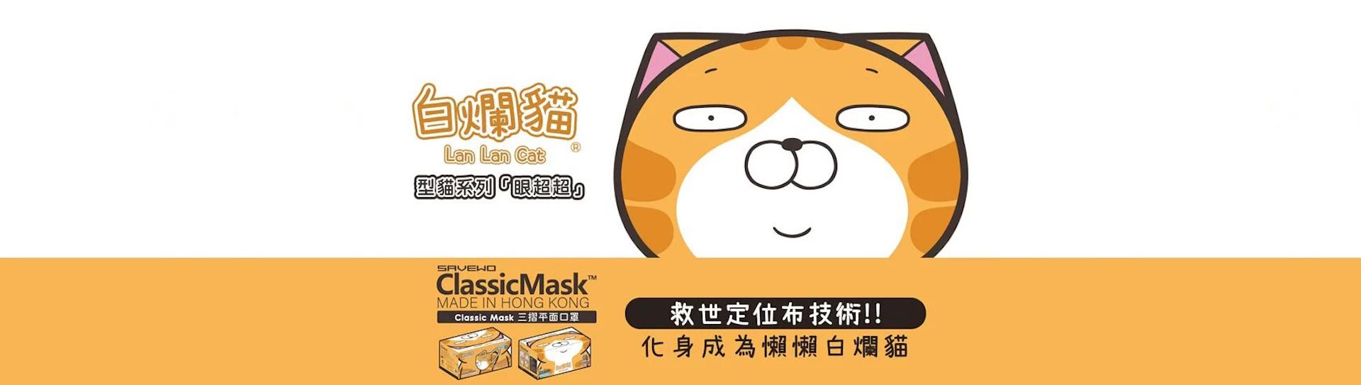 SAVEWO X 白爛貓 型貓系列「眼超超」三摺平面口罩