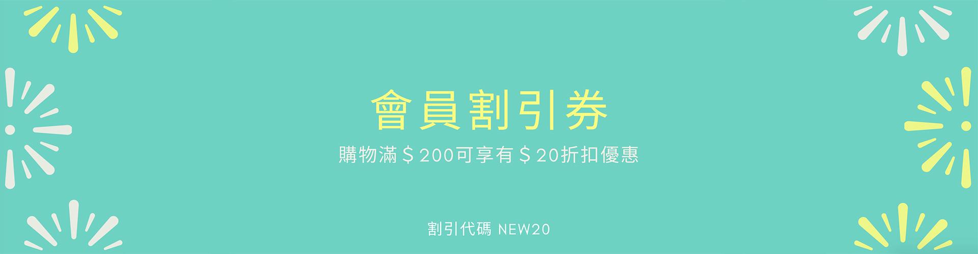 會員買滿200減20優惠