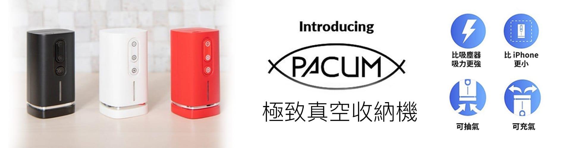 Pacum極致真空收納機 抽充兩用