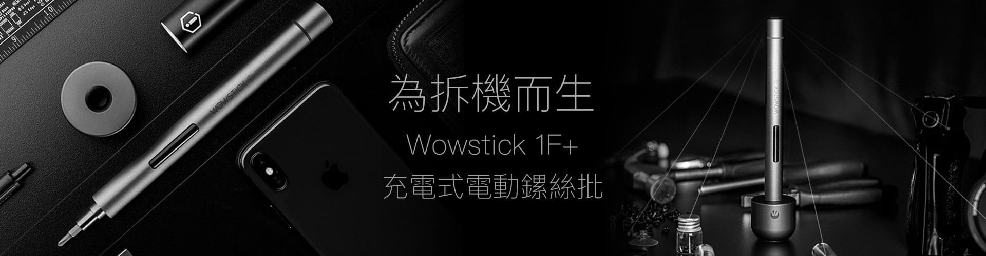 小米 Wowstick 1F+ 充電式 電動鏍絲批